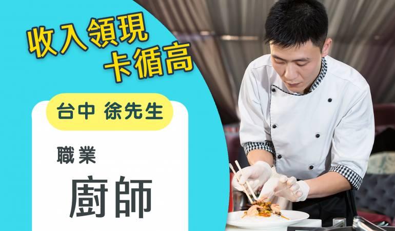台中徐先生廚師案例圖