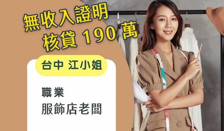 台中江小姐服飾店老闆案例圖_1800x1170_0415