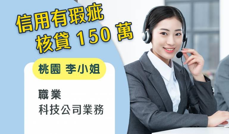 桃園李小姐科技公司業務